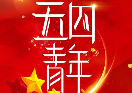 河南省电工行业千赢手机app下载官网祝千赢手机app下载官网成员五四青年节快乐