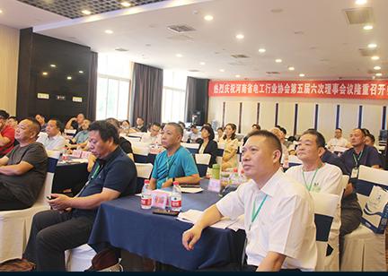 河南省电工行业千赢手机app下载官网第五届六次理事会圆满召开